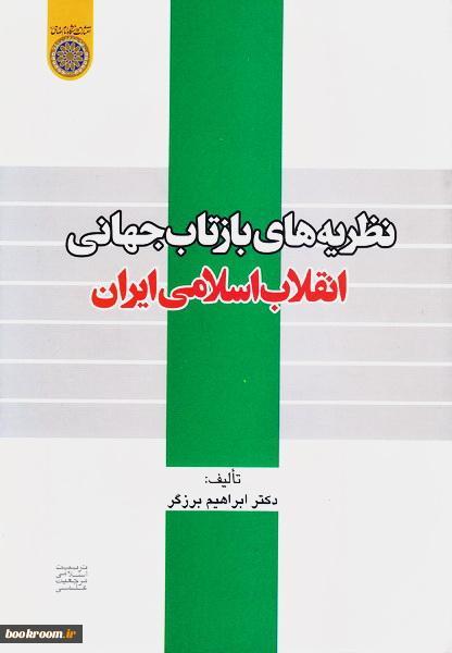 3836402-نظریه-های-بازتاب-جهانی-انقلاب-اسلامی-ا
